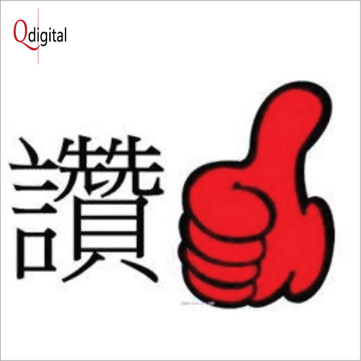 Social Comment Branding Qdigital Digital Marketing Agency Chinese Thumb Up 1A 720x720px